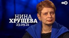 Персонально ваш. Нина Хрущева от 23.09.2021