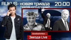 Звезда LIVE. AUKUS - новая триада. Против кого дружим 17.09.2021