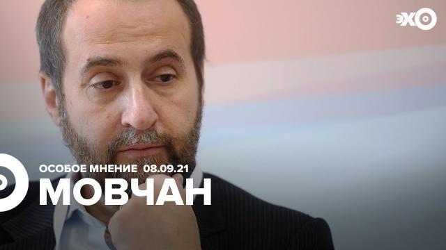 Особое мнение 08.09.2021. Андрей Мовчан
