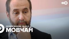 Особое мнение. Андрей Мовчан от 08.09.2021