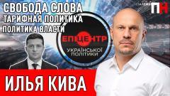 """Ток-шоу """"Эпицентр"""". Не существует власти в нашей стране. Илья Кива"""