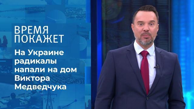 Видео 15.09.2021. Время покажет. Оппозиция на Украине