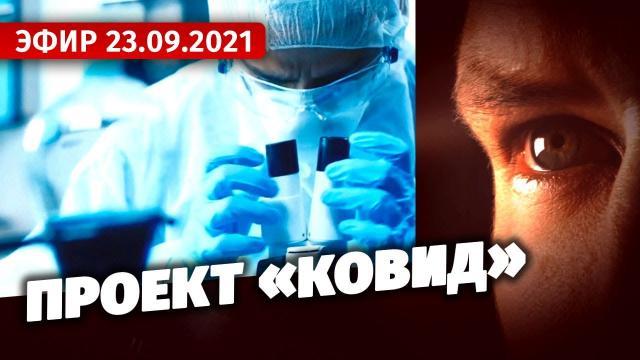 Специальный репортаж 23.09.2021. Проект «Ковид»