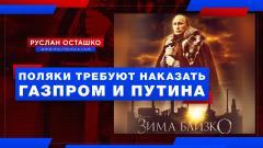 Поляки требуют наказать Газпром и Путина
