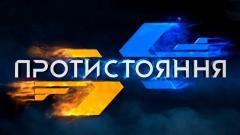 """Первый Независимый. Ток-шоу """"Противостояние"""" от 17.09.2021"""