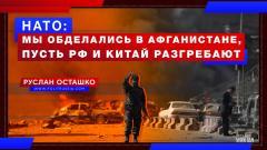 НАТО: мы обделались в Афгане, пусть РФ и Китай разгребают