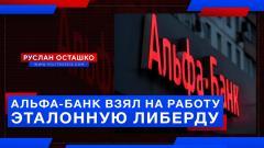 Альфа-банк взял на работу эталонную либерду (Руслан Осташко)