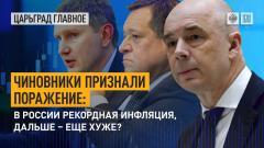 Царьград. Главное. Чиновники признали поражение: в России рекордная инфляция, дальше – еще хуже от 08.09.2021
