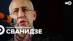Особое мнение. Николай Сванидзе от 24.09.2021