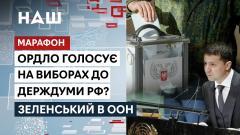 НАШ. Марафон. Жители ОРДЛО участвовали в выборах в Госдуму России? Зеленский в ООН от 20.09.2021