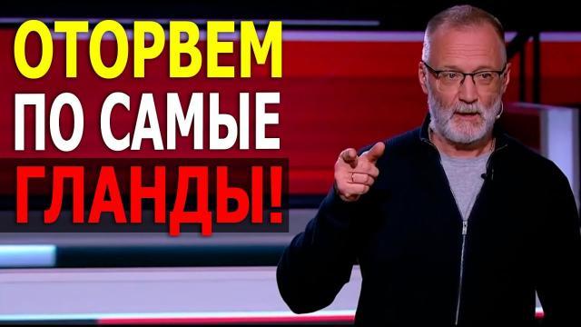 Сергей Михеев 22.09.2021. Только попробуй сунуть нос! Оторвем по самые гланды