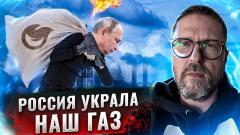 Наш газ украла Россия