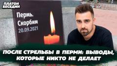 После стрельбы в Перми: выводы, которые никто не делает