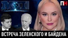 """""""Международная панорама"""". Как встреча Зеленеского и Байдена повлияла на международную политику"""