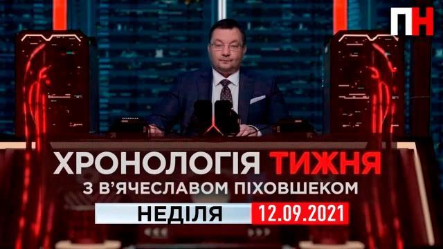 """Первый Независимый 12.09.2021. """"Хронология недели"""" с Вячеславом Пиховшеком"""