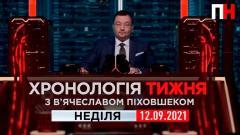 """Первый Независимый. """"Хронология недели"""" с Вячеславом Пиховшеком от 12.09.2021"""