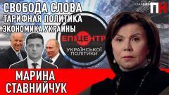 "Ток-шоу ""Эпицентр"". Марина Ставнийчук"