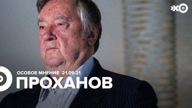 Особое мнение 21.09.2021. Александр Проханов