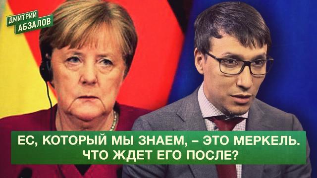 Политическая Россия 25.09.2021. Меркель уходит: Германию ждёт политическая нестабильность