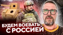 """""""Я о Путине не думаю, нет времени"""""""