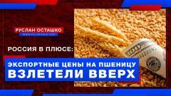 Россия в плюсе: экспортные цены на пшеницу взлетели вверх