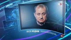 Право знать. Яков Кедми от 04.09.2021