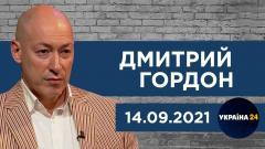 Дмитрий Гордон. Был ли Порошенко агентом КГБ, латиница вместо кириллицы, самоизоляция Путина от 15.09.2021