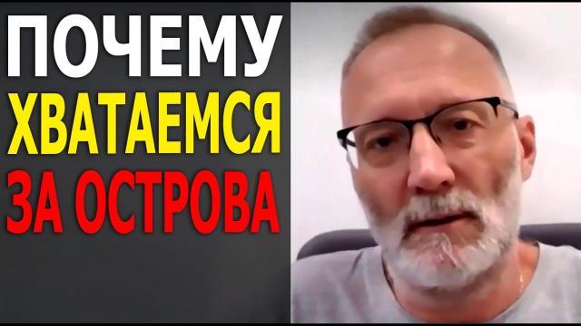 Сергей Михеев 11.09.2021. Почему мы хватаемся за острова. Была надежда друг друга обмануть