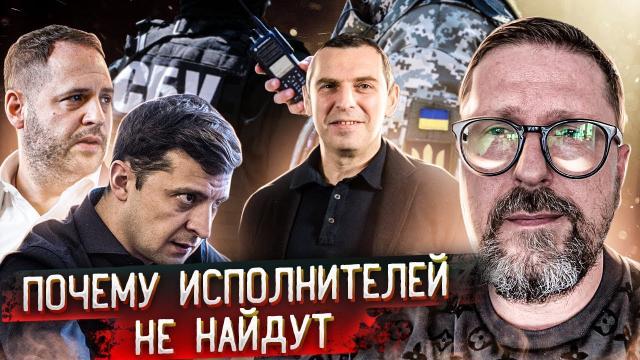 Анатолий Шарий 25.09.2021. Почему исполнителей не найдут