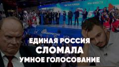 Полный контакт. Единая Россия сломала УГ. Истерика иноагентов. ДЭГ доказала надёжность от 21.09.2021