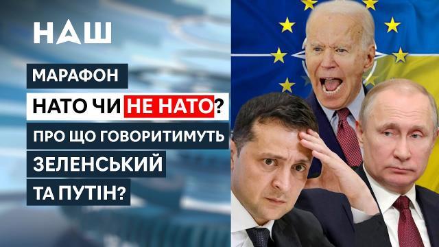 НАШ 08.09.2021. Марафон. Украина не будет союзником США вне НАТО. Встреча с Путиным не нужна