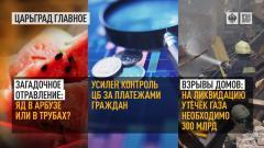 Царьград. Главное. Загадочное отравление: яд в арбузе или в трубах от 13.09.2021