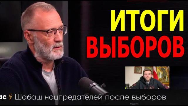 Сергей Михеев 22.09.2021. Итоги выборов. Эту партию протащили на брюхе! Мне не жалко Венедиктова