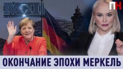 """Первый Независимый. """"Международная панорама"""" с Надеждой Сасс от 20.09.2021"""