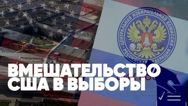 Соловьёв LIVE 11.09.2021. Америка, которую мы потеряли. Вмешательство США в выборы. Трагедия 11 сентября