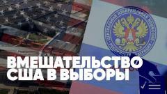 Соловьёв LIVE. Америка, которую мы потеряли. Вмешательство США в выборы. Трагедия 11 сентября от 11.09.2021