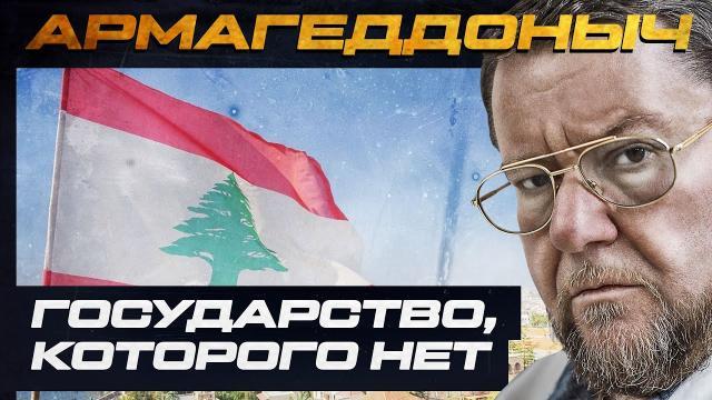 Соловьёв LIVE 09.09.2021. Ливан. Государство, которого нет. АРМАГЕДДОНЫЧ