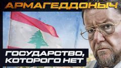 Ливан. Государство, которого нет. АРМАГЕДДОНЫЧ