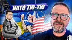 """Анатолий Шарий. Почему Штаты нагнули """"Слуг"""" по НАТО от 08.09.2021"""