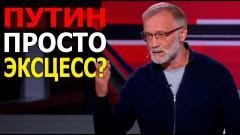 Сергей Михеев. Уйдёт Путин, и мы все исчезнем? Пришло время переосмыслить политику и поставить условия от 09.09.2021