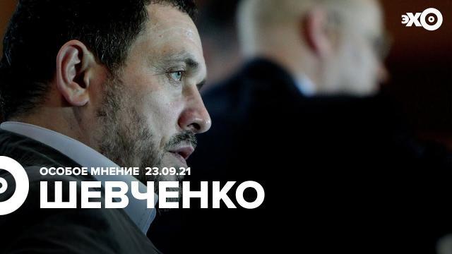 Особое мнение 23.09.2021. Максим Шевченко