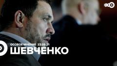 Особое мнение. Максим Шевченко от 23.09.2021
