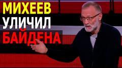 Сергей Михеев. Поймал Байдена на противоречии от 22.09.2021
