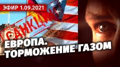 Специальный репортаж. Европа. Торможение газом 01.09.2021