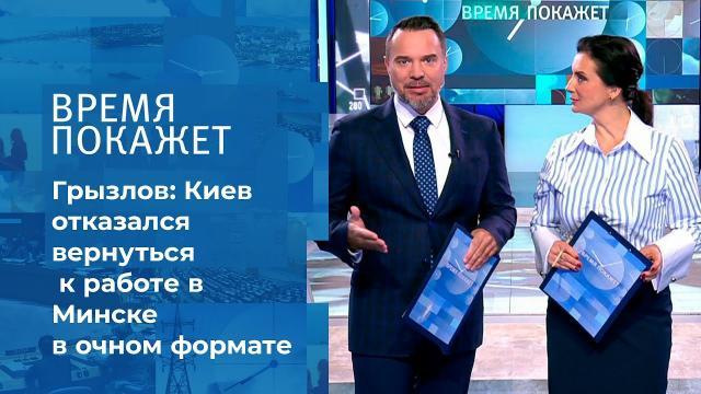Видео 16.09.2021. Время покажет. Переговоры по Донбассу зашли в тупик