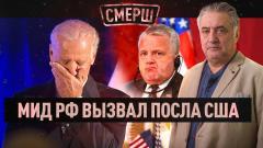 СРОЧНО! МИД РФ вызвало посла США. Жесткий ультиматум. Вмешательство в выборы в госдуму. СМЕРШ