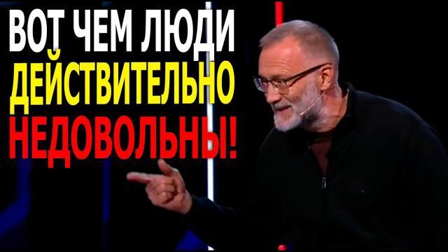 Сергей Михеев 19.09.2021. Вот чем люди на самом деле недовольны! Циничные подонки используют свойства людей