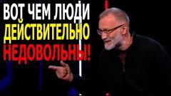 Сергей Михеев. Вот чем люди на самом деле недовольны! Циничные подонки используют свойства людей от 19.09.2021