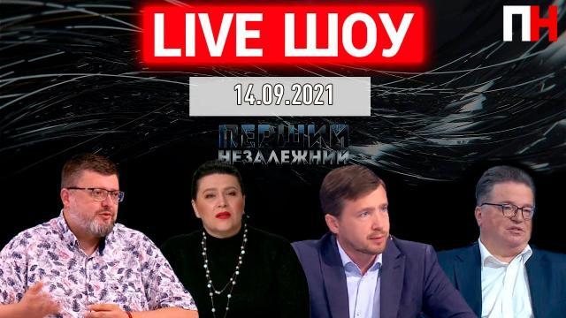 Перший Незалежний 14.09.2021. LIVE ШОУ. Плотников. Доманский. Кушнир и Василец