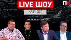 Перший Незалежний. LIVE ШОУ. Плотников. Доманский. Кушнир и Василец от 14.09.2021